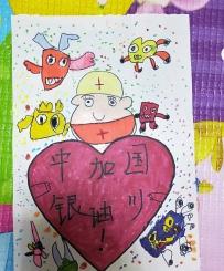 孩子作品:中国加油,银川加油。