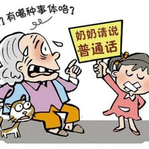 老人说方言会不会影响宝宝学说普通话?